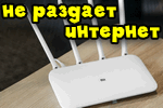 router-ne-razdaet-internet-po-wi-fi