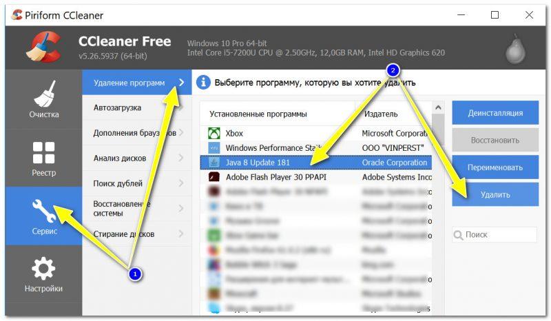 Сервис-удаление программ (CCleaner)