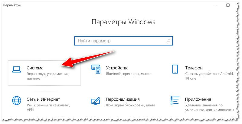 Система - параметры Windows