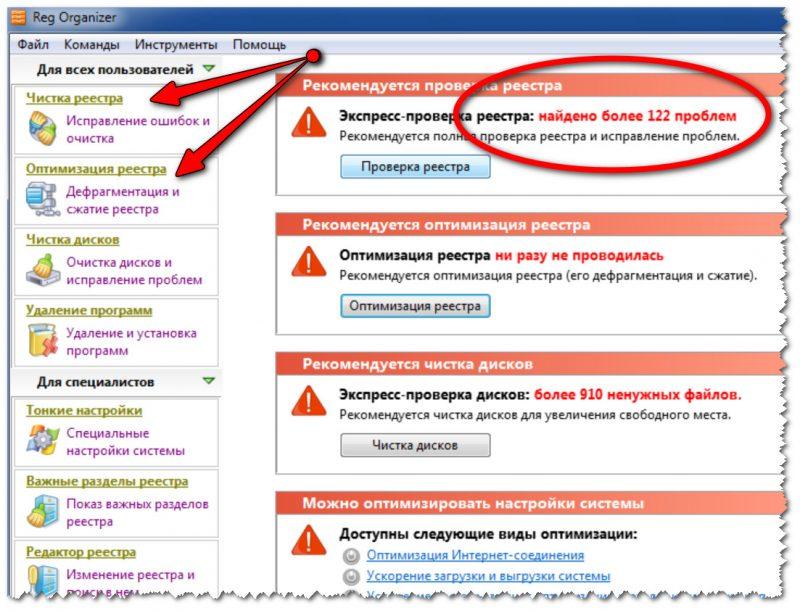 Сканирование системы с помощью Reg Organizer