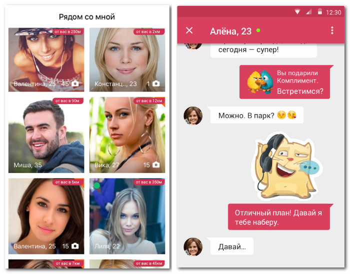 Скрины из приложений (с офиц. сайта Mamba)