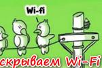 skryivaem-wi-fi