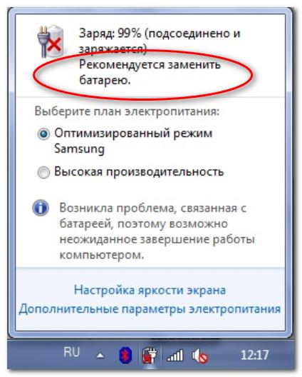 Сообщение в Windows - рекомендуется заменить батарею