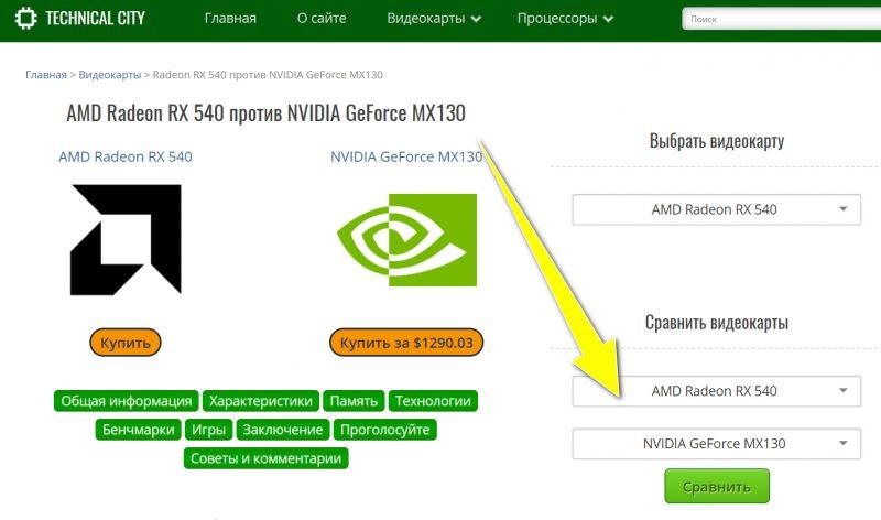 Сравнение видеокарт RX540 против GeForece MX130