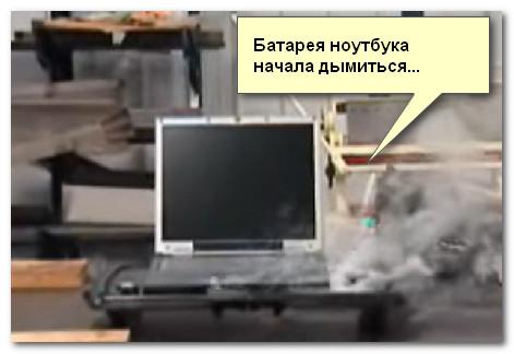 Старая батарея ноутбука начала дымиться...