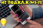 telefon-ne-podklyuchaetsya-k-wi-fi