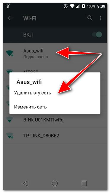 Удалить сеть / Андроид