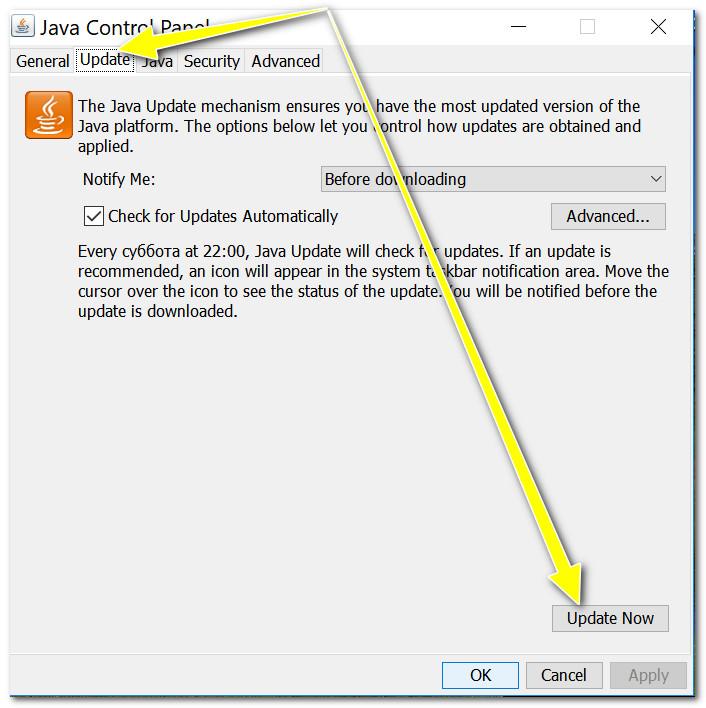 Update Now - обновить сейчас (Java)