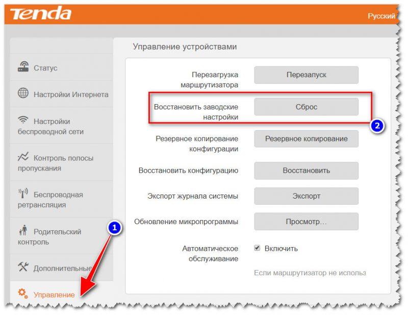 Восстановить заводские настройки (роутер Tenda)