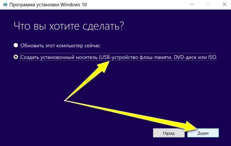 Выбираем вариант создания установочного носителя (USB-устройство и пр.)