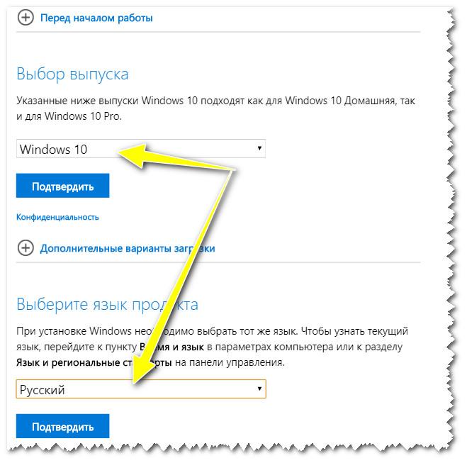 Выбор языка и редакции Windows