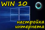 Win 10 - настройка интернета