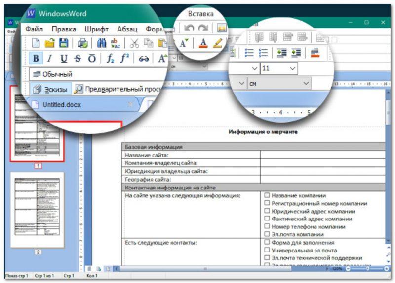 Windows Office - главное окно