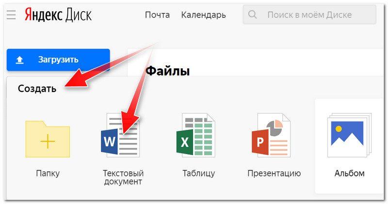Яндекс-диск - создание и редактирование документов
