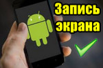 zapis-ekrana-android