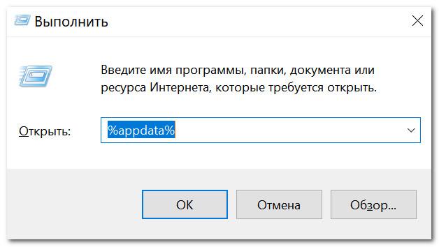 appdata - открываем системную папку