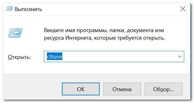 cttune - запуск оптимизации текста ClearType