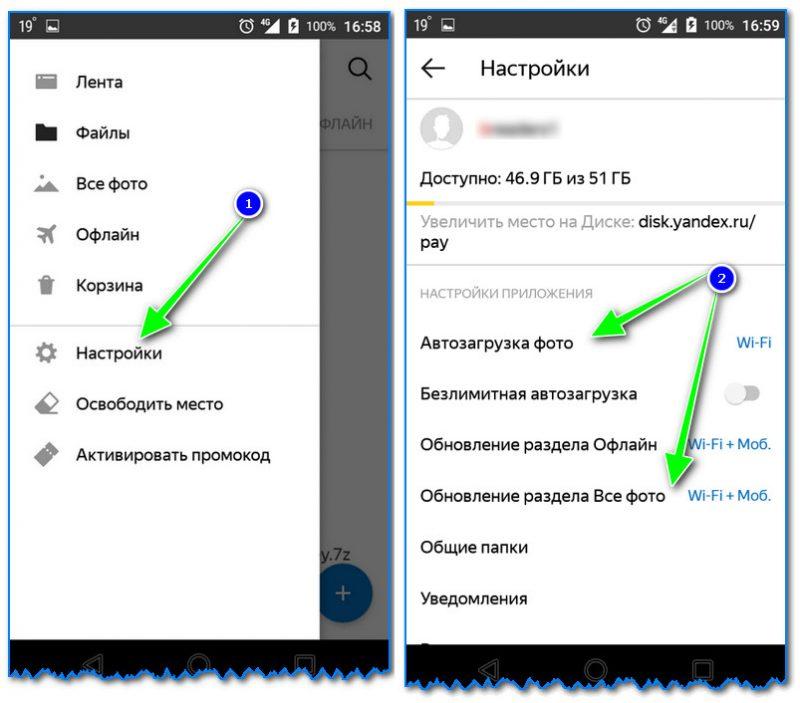 Автозагрузка фото с телефона на Яндекс диск по Wi-Fi