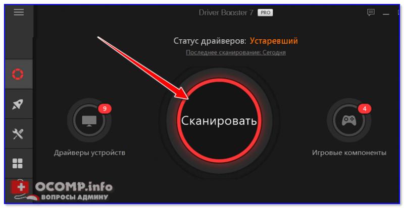 Driver Booster 7 - одна кнопка для начала обновления!
