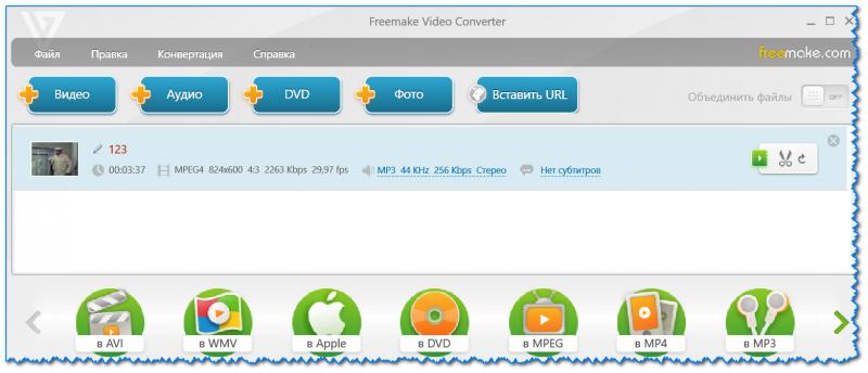 Freemake Video Converter - многофункциональный конвертер (в качестве примера)