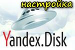 kak-polzovatsya-yandeks-diskom