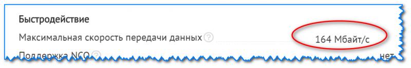 Макс. скорость передачи данных
