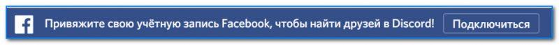 Можно сразу же привязать свою учетную запись с Facebook