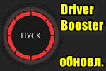 obnovlenie-drayverov-v-1-klik