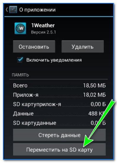 Переместить приложение на SD-карту