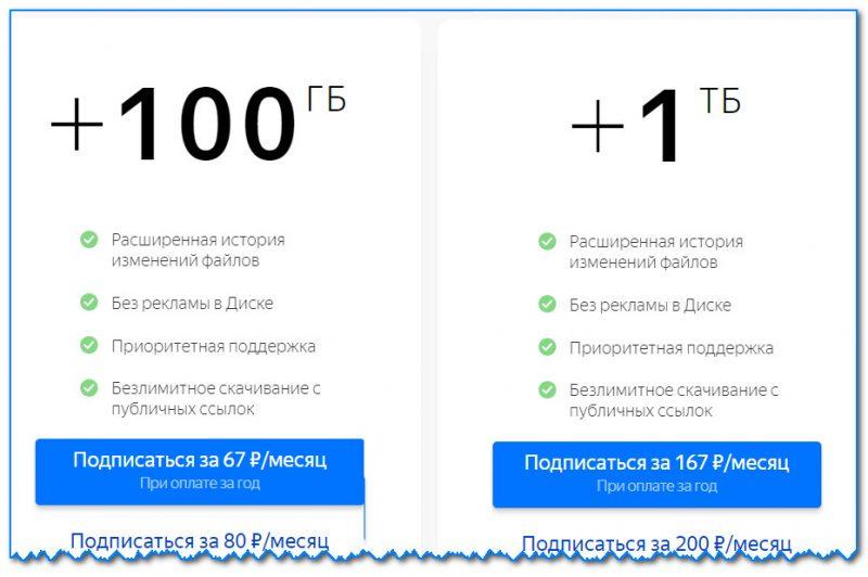 Платная подписка - 67 руб. 100 ГБ