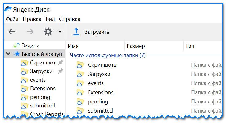 Программа Яндекс диск на Windows: как это выглядит
