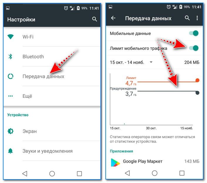 Проверка лимита (в настройках Андроид)