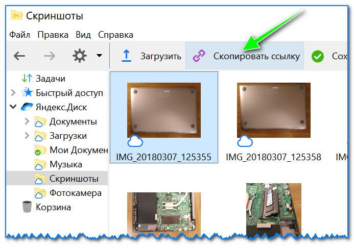 Скопировать ссылку / Яндекс-диск