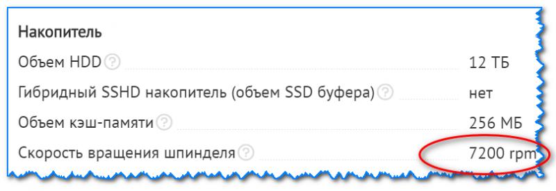 Скорость вращения шпинделя (скрин в качестве примера)