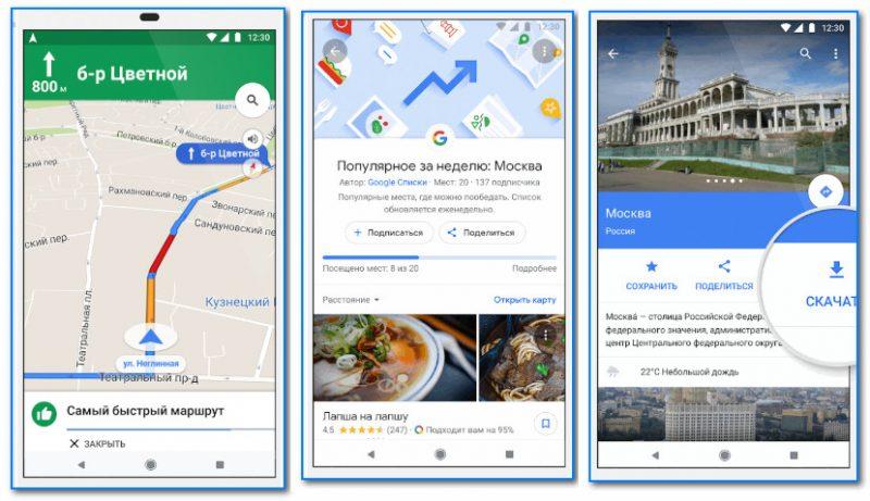 Скрины работы Google maps (с оф. сайта)