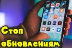 stop-obnovleniya-prilozheniy