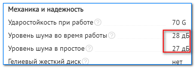 Уровень шума при работе (скрин с сайта DNS)