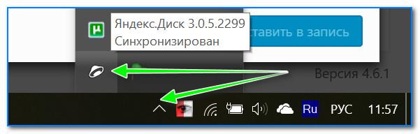 В системном трее появился значок для быстрого доступа к диску