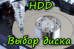 vyibor-diska-hdd