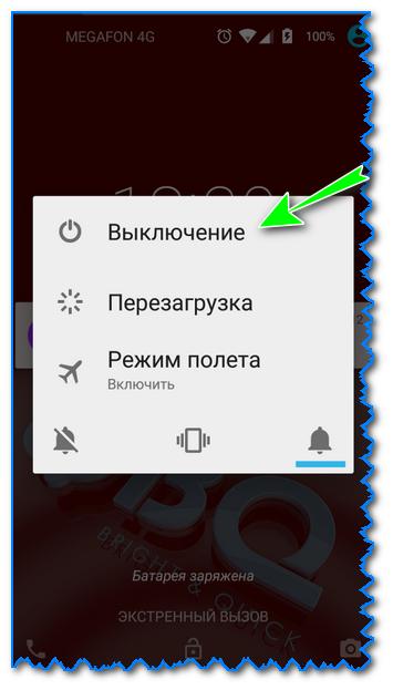 для вызова такого меню - подержите кнопку включения 3-5 сек.