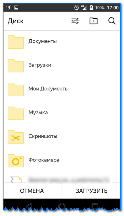 Яндекс диск - главное меню (Андроид)