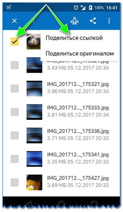 Яндекс диск на Андроид