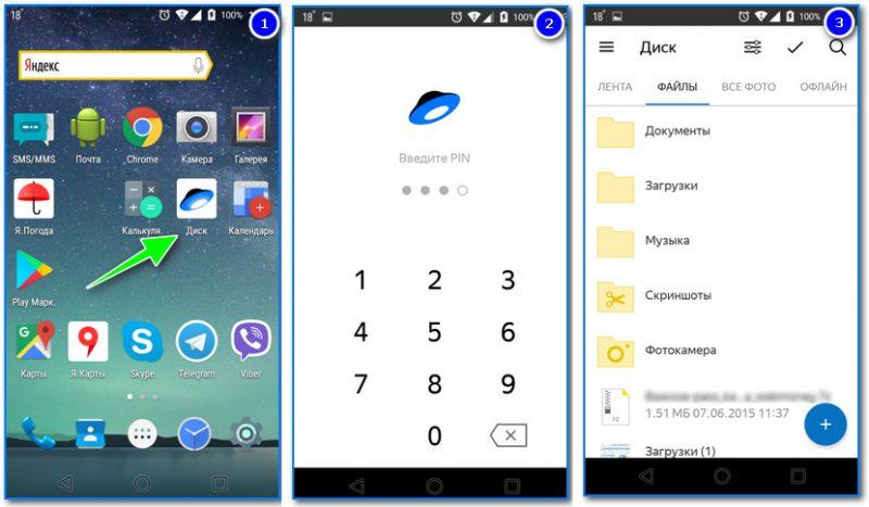 Яндекс диск на смартфоне
