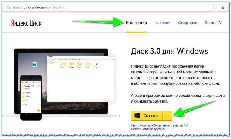 Яндекс диск - программа для Windows