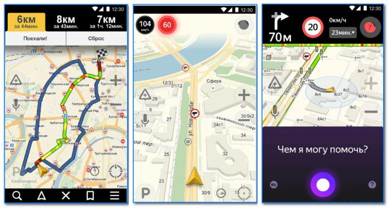 Яндекс. Навигатор - скрины работы приложения