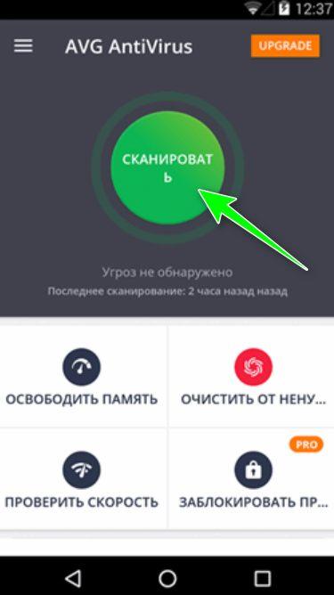 AVG - сканировать телефон
