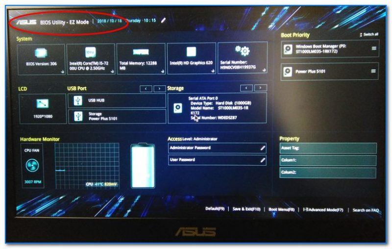 BIOS Utility - вход выполнен
