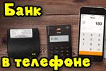 bank-v-telefone