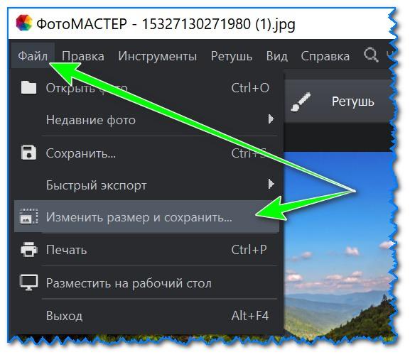 Файл - изменить размер и сохранить