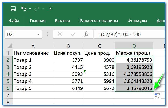 Формулу растянули - проценты посчитаны для всего столбца